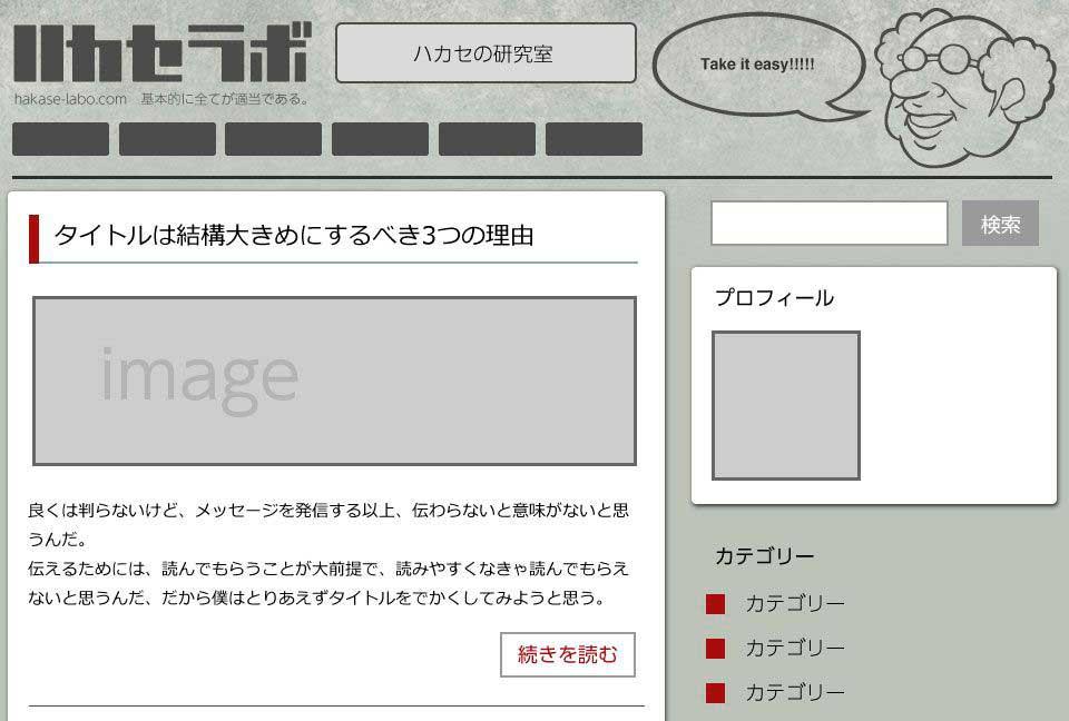 ブログのラフ