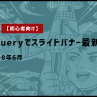 【初心者向け】jQueryでスライドバナー最新版(2018年6月)