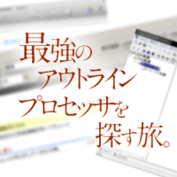MacとWindowsで使えるアウトラインプロセッサの決定版?「BEITEL」