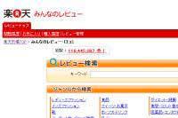【楽天】TOPページ(GOLD)にレビューを表示させる方法